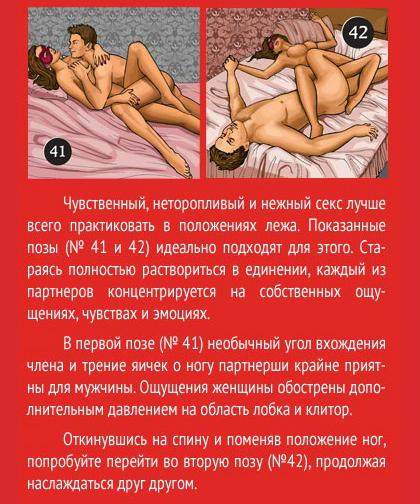 Секс Игры Для Пары