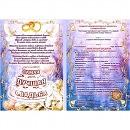 Подарочный диплом для жениха и невесты «Самая лучшая свадьба»