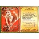 Подарочный диплом «Звезда оргазма»