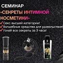 Семинар «Секреты интимной косметики», 4 июля 2019, Одесса