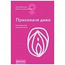 Книга «Приховане диво. Вся правда про анатомію жінки» Ніна Брохманн, Еллен Стьоккен Дааль