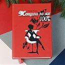 Книга Лилии Рекун «Женщина на все 100%»