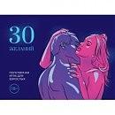 Игра для двоих «30 желаний»