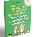 Книга Как преодолеть школьные кризисы, или Психология современного школьника