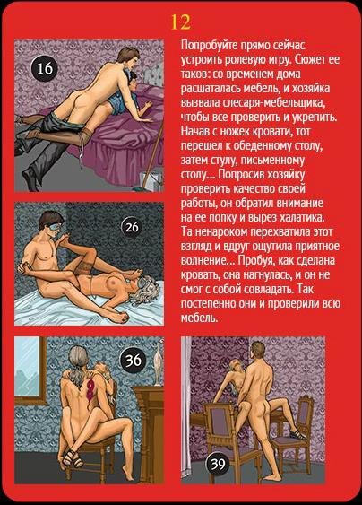 seks-zadaniya-igri-v-karti-pornuha-ne-vinimaya